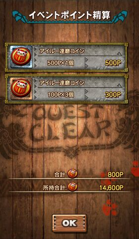 File:MHXR-Gameplay Screenshot 050.jpg