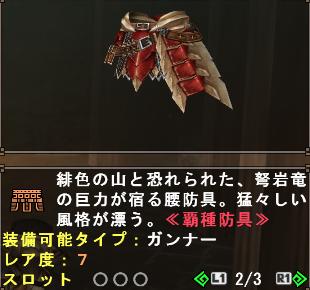 Supremacy Armor (Odei FX Waist)