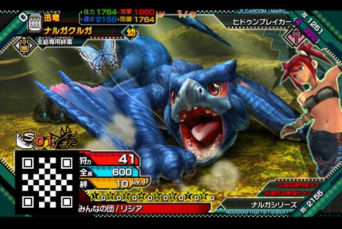 File:MHSP-Nargacuga Juvenile Monster Card 001.jpg