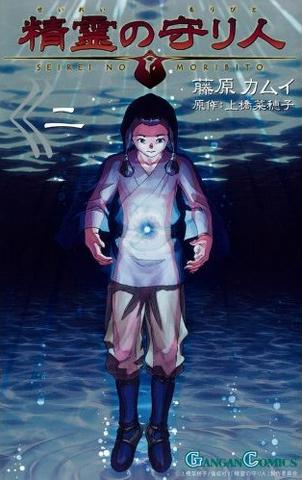 File:Moribito manga 02.png