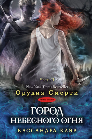 File:COHF cover, Russian 02.jpg