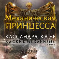 2ª capa russa