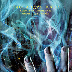 Russian cover, 3rd part