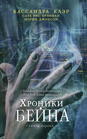 File:TBC cover, Russian 01.jpg