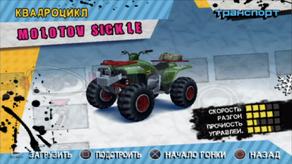 Molotov Sickle menu screenshot MotorStorm Arctic Edge