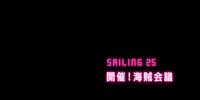 Sailing 25