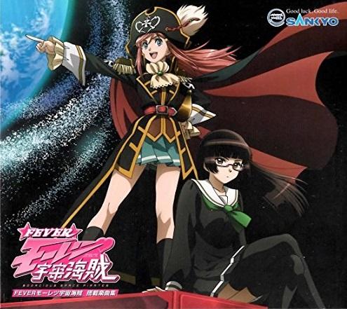 File:Fever Mouretsu Pirates OST CD Cover.jpg