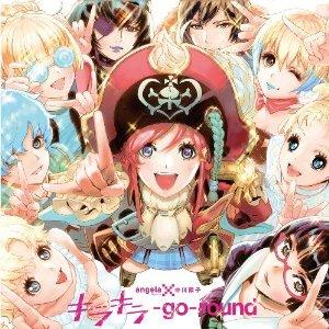 File:Kirakira-go-round.jpg