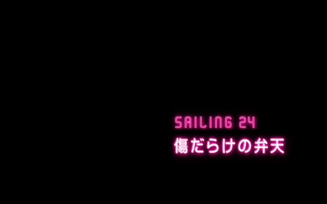 File:Sailing 24.png
