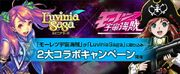 Luvinia Saga Collab - Promo