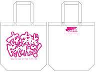File:Merchandise - White Piracy Tote Bag.jpg