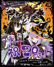 Halloween and IF 20th anniversary by Kei Nananmeda