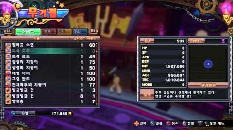 Mugen Souls Z tricks All versions - G and C grade randomizing matter 1