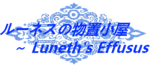 Luneth's Effusus