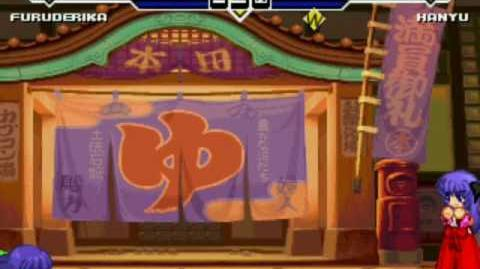 Mugen Furude Rika vs Hanyu