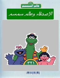File:Alamsimsim friends.jpg