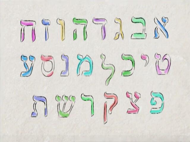 File:Shalom19n.jpg