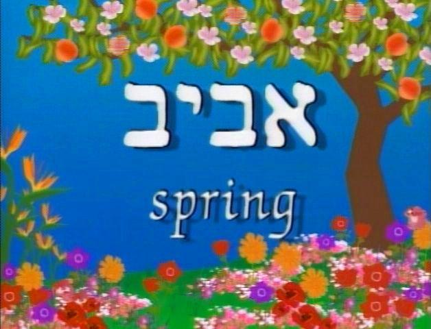 File:Singseasons-spring.jpg