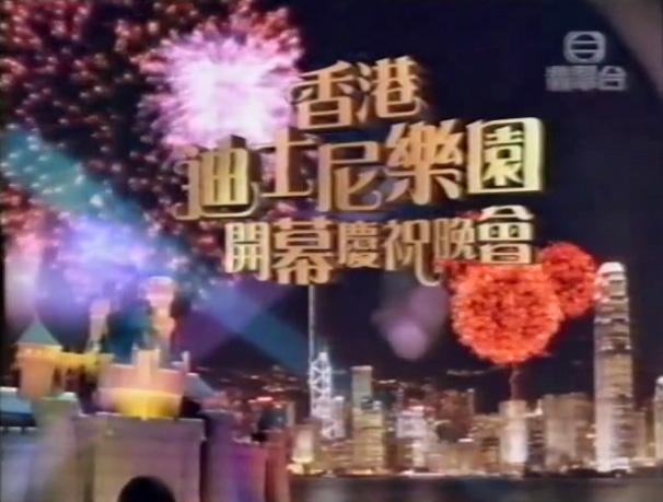 File:Hong Kong Disneyland Opening Party title card.jpg