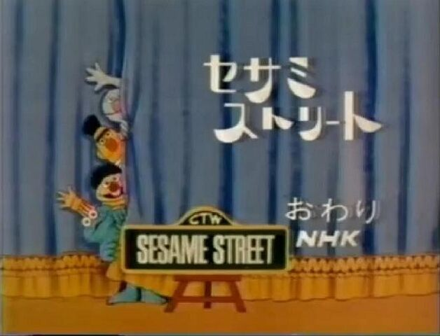 File:SesameStreetJapaneseCurtain.jpg
