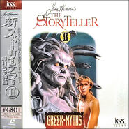 Greekmythdvol2 jap laserdisc
