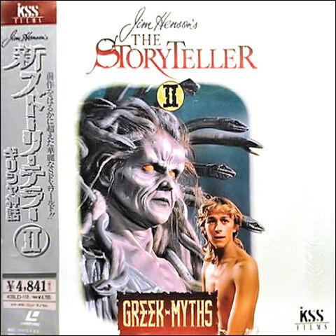 File:Greekmythdvol2 jap laserdisc.jpg