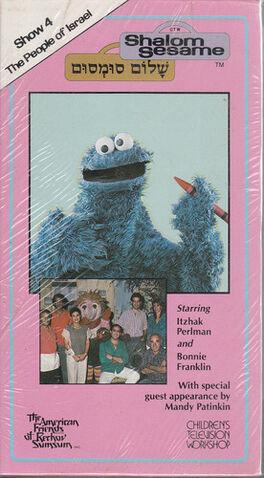 File:Shalom Sesame Vol4 VHS.jpg