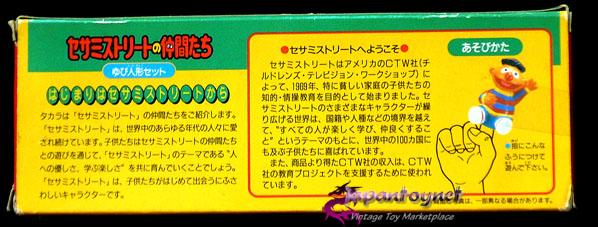 File:Takara japan sesame finger puppet set 3.jpg