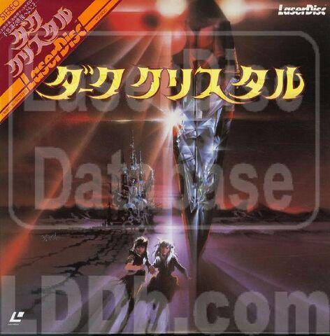 File:Dc jap laserdisc 2.jpeg