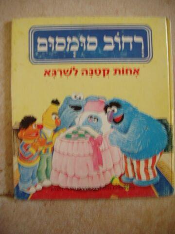 File:Hebrewababysisterforherry.jpg