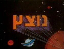 Shalom3-11.5
