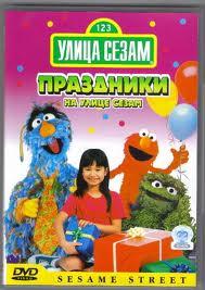File:Ulitsa Sezam DVD 10.jpg
