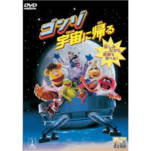 File:Muppetsfromspace2004japanesedvd.jpg