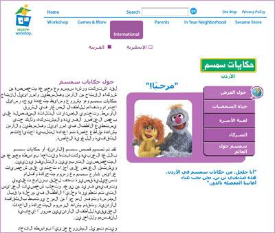 File:SesameWorkshop360KidWebsite.jpg
