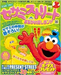 File:Magazine SesameStreetLand.jpg