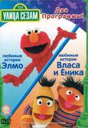 Ulitsa Sezam DVD 2