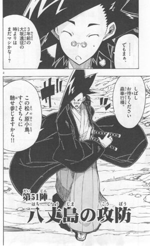 Mushibugyo 06 077