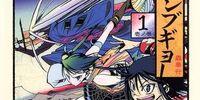 Mushibugyo (original manga)