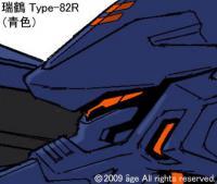 File:Type-82R-face.jpg