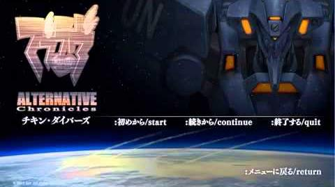 Muv-Luv Alternative Chronicles Chicken Divers English Part 1