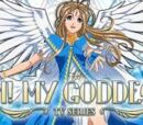 Ah! My Goddess