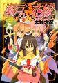 Manga Volume 09.jpg