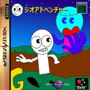 Geo Adventure Sega Saturn cover NTSC-J
