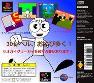 Geo Adventure PS1 back cover NTSC-J