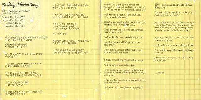 File:LTSITS Lyrics.jpg
