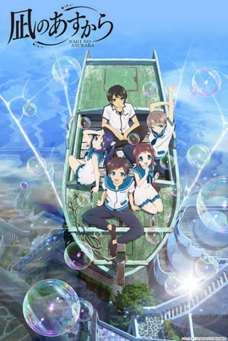 File:Nagi no Asukara Promotional Poster.png