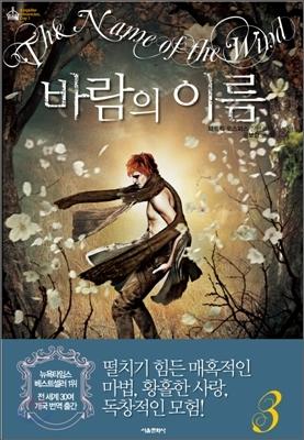 File:바람의 이름 3 cover.jpg
