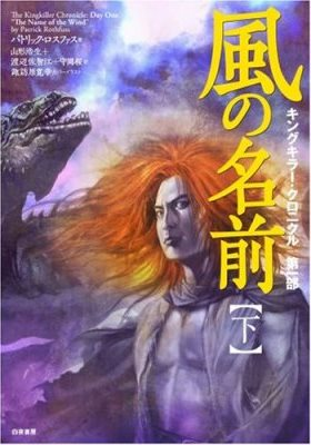File:風の名前 3 cover.jpg