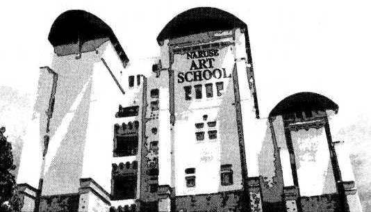 File:Naruse-Art-School.jpg