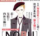 Nobu (story)
